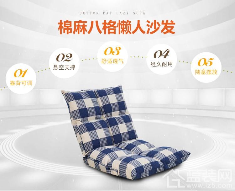 懒人沙发1