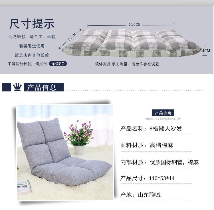 懒人沙发2