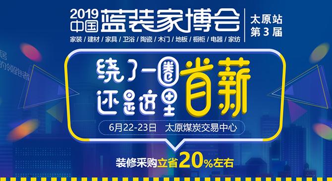 中国(太原)蓝装家博会夏季大展,6.22-23隆情开幕