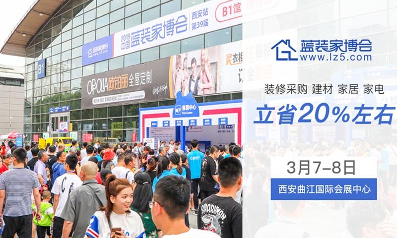 2020疫后大事件:西安第42届蓝装家博会即将启幕!