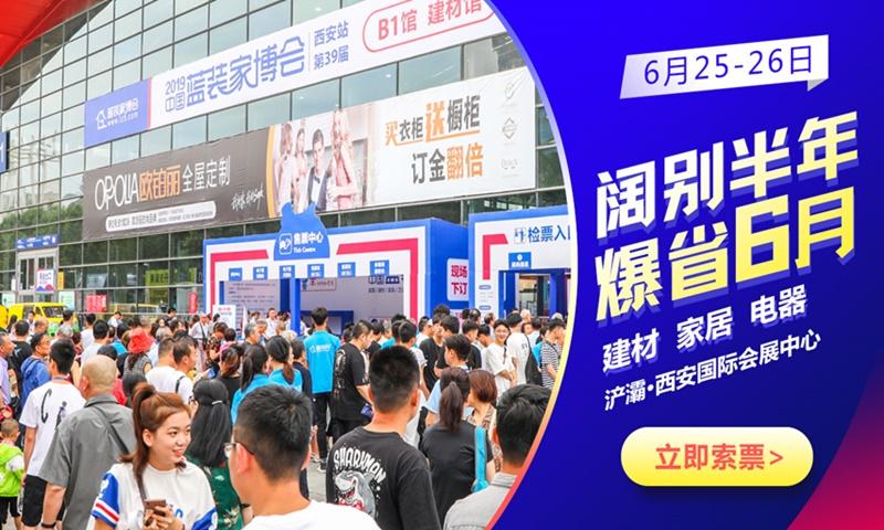 万众瞩目,第42届蓝装家博会在浐灞·西安国际会展中心盛大开展!