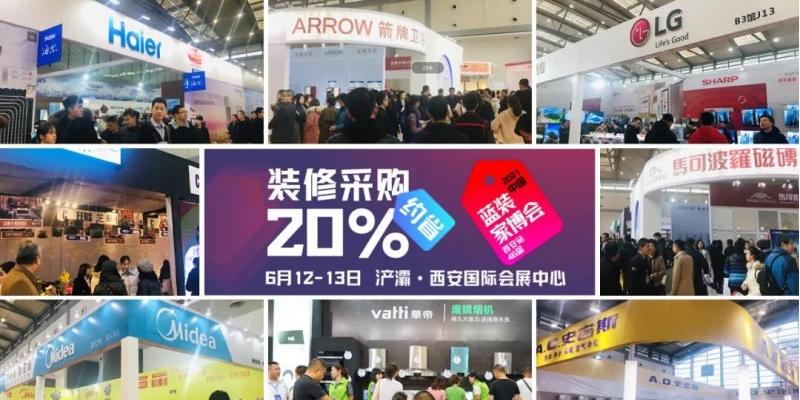 通知:中国蓝装家博会夏季展四城联动 时间已敲定!