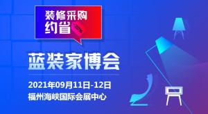 官宣来了,9月11-12日福州首届蓝装家博会盛大开幕!