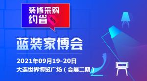 通知 | 9月19-20日大连第9届蓝装家博会来了~