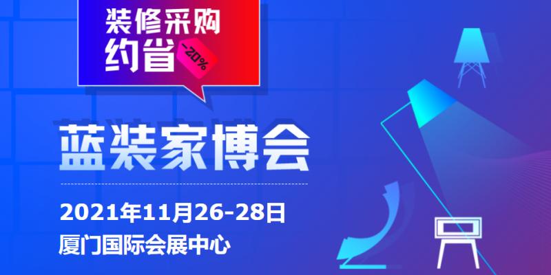好消息!2021年11月26-28日夏门首届蓝装家博会即将盛大开幕!