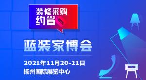 11月20-21日扬州首届蓝装家博会盛大开幕