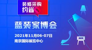11月6-7日南京首届蓝装家博会成功落地新庄国际展览中心